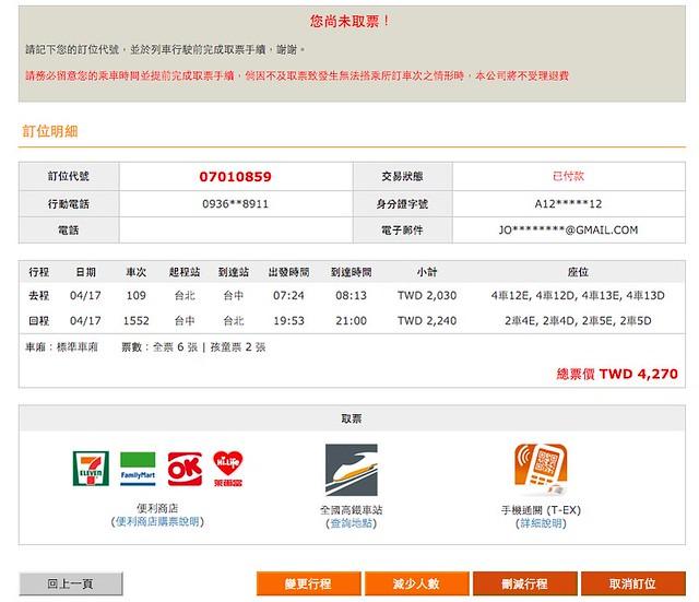 台灣高鐵網路訂位___訂位紀錄
