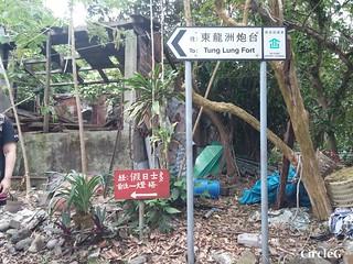 CIRCLEG 圖文 東龍島 遊記 一天遊 香港 西灣河 船 (13)