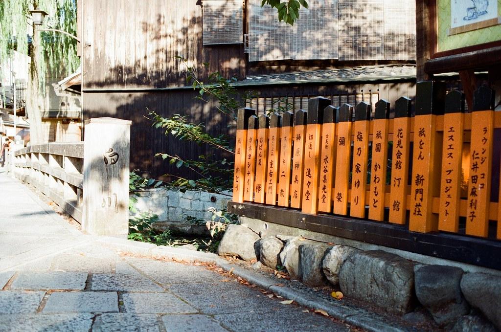 白川巽橋 Kyoto, Japan / Kodak ColorPlus / Nikon FM2 上次來京都的時候行程很匆忙,也沒辦法特別停下來拍照,這次可以完全隨意的旅行,就不用太過於擔心耽誤行程的問題。  位在白川的巽橋也是我想要拍的地方,但是即使是這次,我還是沒有拍到很滿意的畫面,反倒是周圍的景有很多很滿意的。  Nikon FM2 Nikon AI AF Nikkor 35mm F/2D Kodak ColorPlus ISO200 0991-0003 2015-09-28 Photo by Toomore