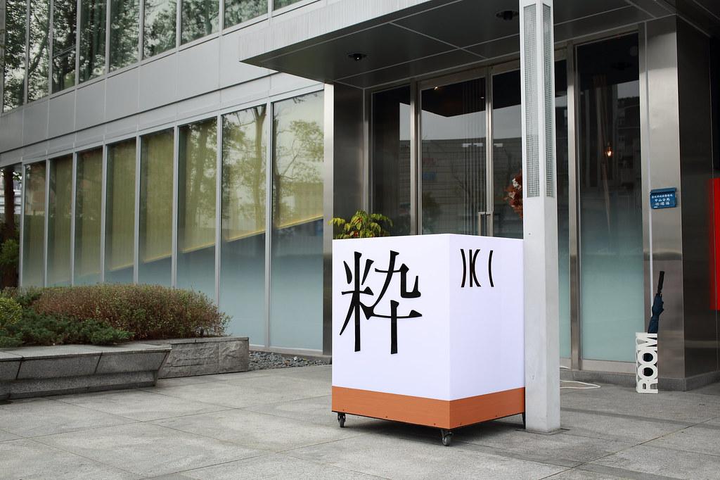 20160219中山-Sushi-IKI (1)
