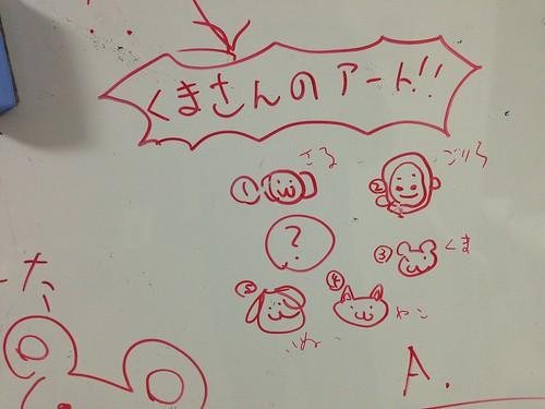 くまさんのアート
