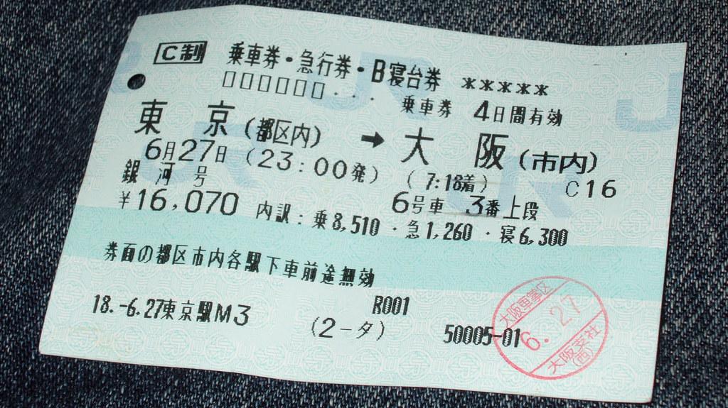 乗車券・急行券・B寝台券