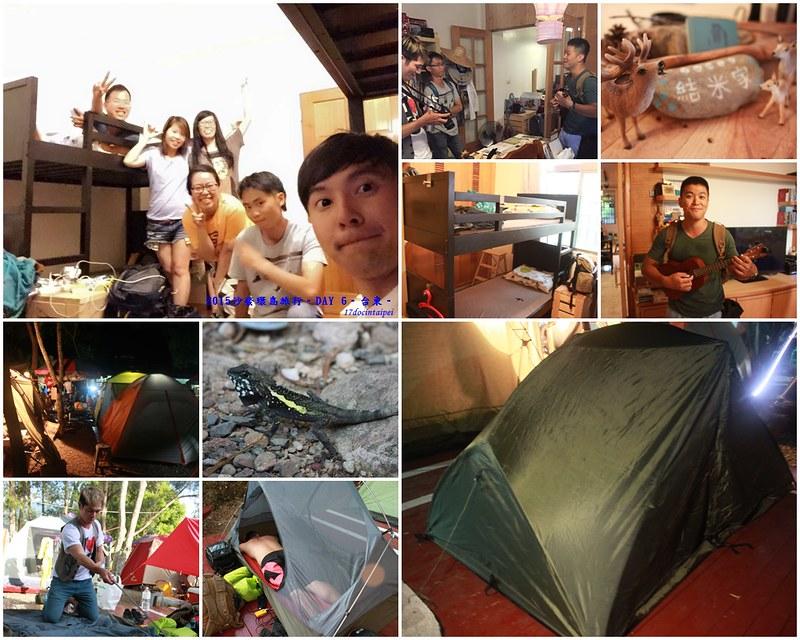 2015沙發環島旅行。DAY 6。台東-3