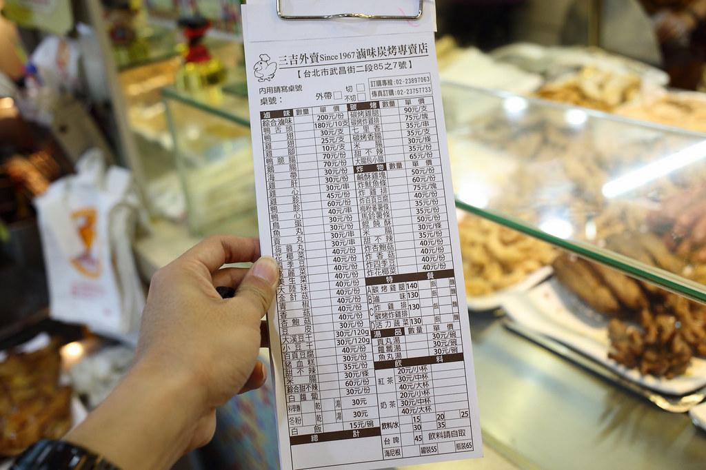 20160305萬華-三吉外賣 (10)