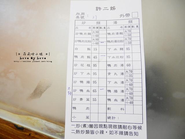新竹城隍廟美食餐廳鴨肉許二姊菜單