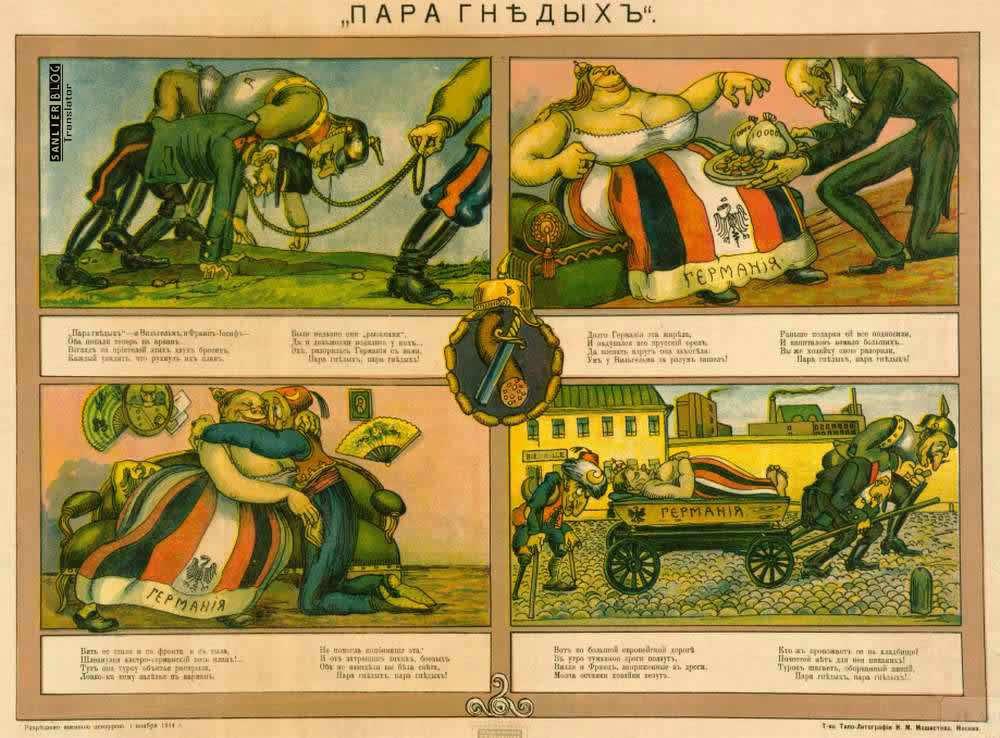 WWI俄罗斯宣传画27