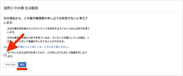 YouTubeへ異議申し立て #3/7