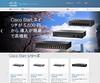 Cisco SMBマーケットプレイス-2