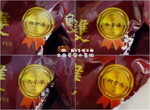 雙月雞湯 (6).jpg