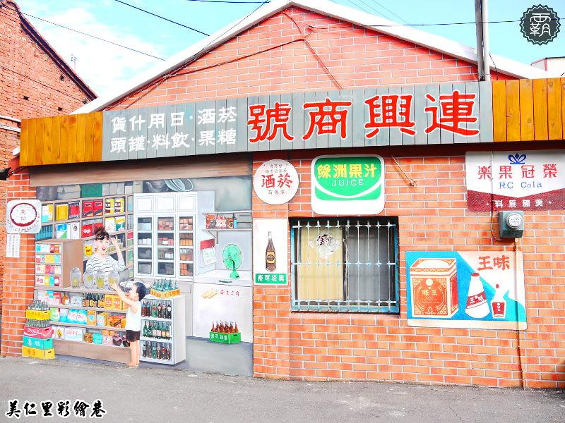 沙鹿美仁里彩繪巷,濃濃復古彩繪牆~