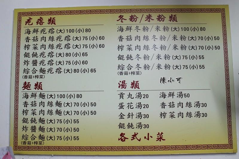 台北小吃︱台北熱炒,悅撰手工麵疙瘩 @陳小可的吃喝玩樂