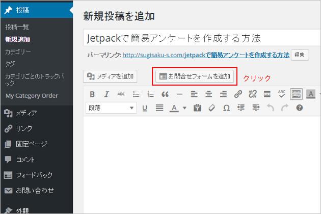 Jetpackお問合せフォーム追加
