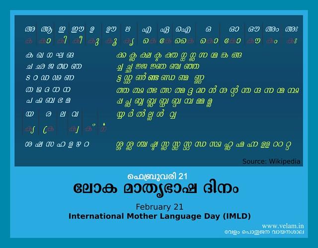 2016-02-21-Mathrubhasha-dinam-typ2