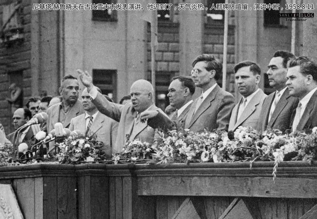 赫鲁晓夫1958视察古比雪夫州20