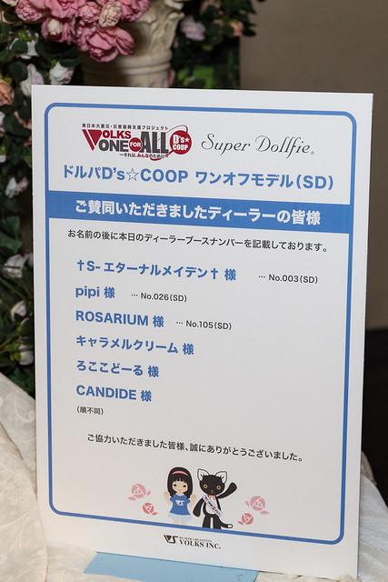HTドルパ京都13 D's☆COOPワンオフディーラー