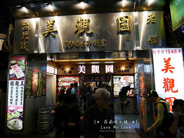台北捷運西門站附近美食餐廳推薦美觀園生魚片飯 (3)