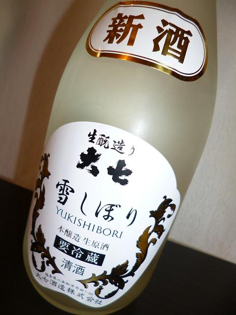 Daishichi Sake (1): Yukishibori Honjozo Namagenshu