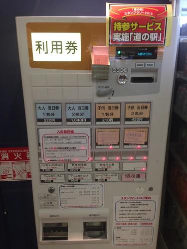 hokkaido-michinoeki-mukawa-hot-springs-fee