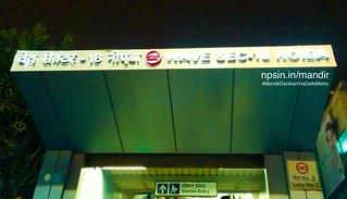 Noida Sector 18 (नोयडा सेक्टर १८) Metro Station