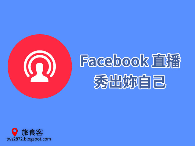 facebook 直播