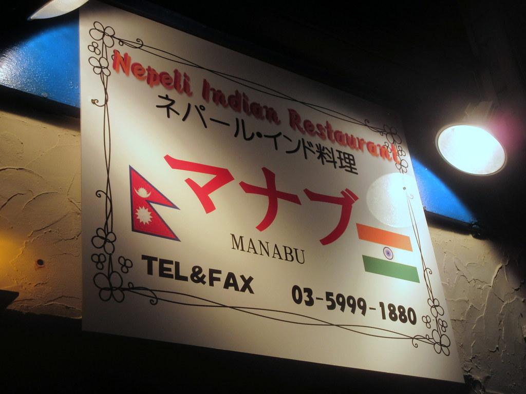 マナブ(練馬)