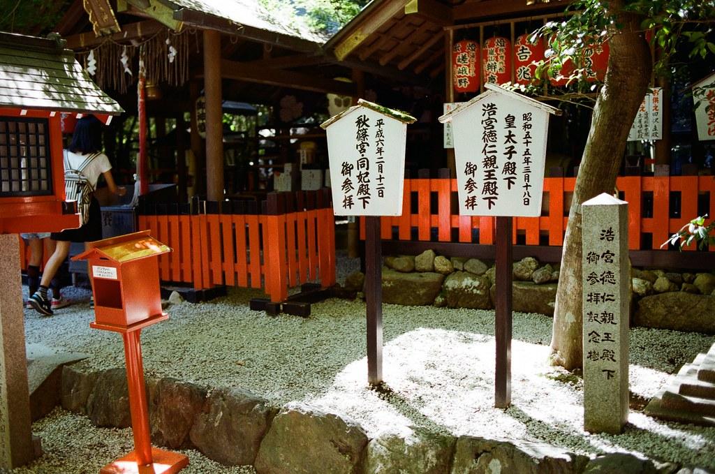 野宮神社 嵐山 Kyoto Japan / Kodak ColorPlus / Nikon FM2 2015/09/28 好像搭了快一個小時的公車到京都嵐山,公車有繞了一下路線,還好在啟程站上車,所以有座位坐。  看地圖上是寫要從野宮神社進入,在持續往後走就會到一大片的竹林,雖然走到野宮神社的路上就已經被竹林包圍了,但還是很期待很多人拍的竹林的場景會是如何!  Nikon FM2 Nikon AI AF Nikkor 35mm F/2D Kodak ColorPlus ISO200 0987-0033 Photo by Toomore