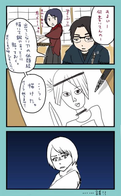 [illust]刀まんが(2/1)