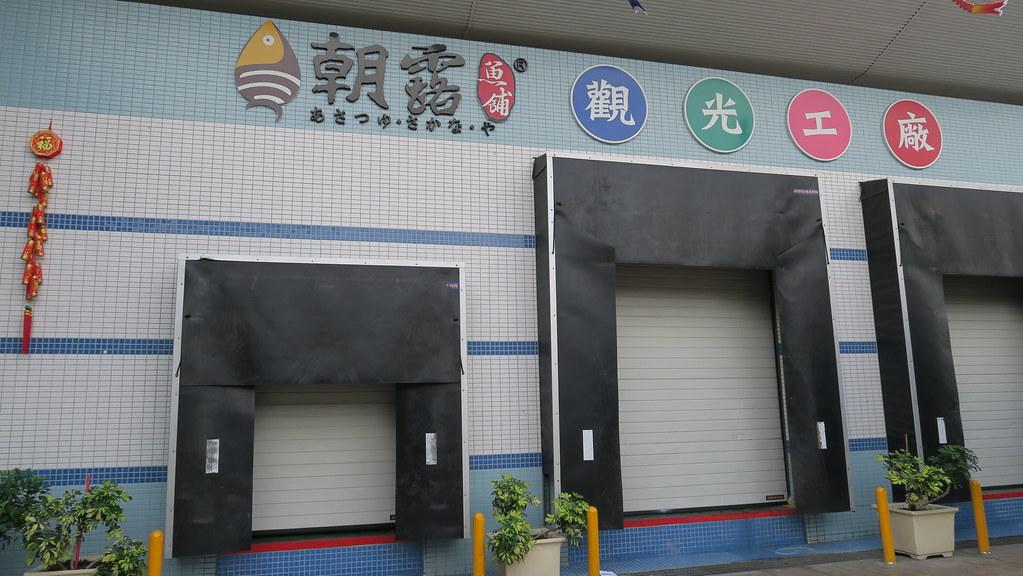 雲林斗六朝露魚舖 (1)