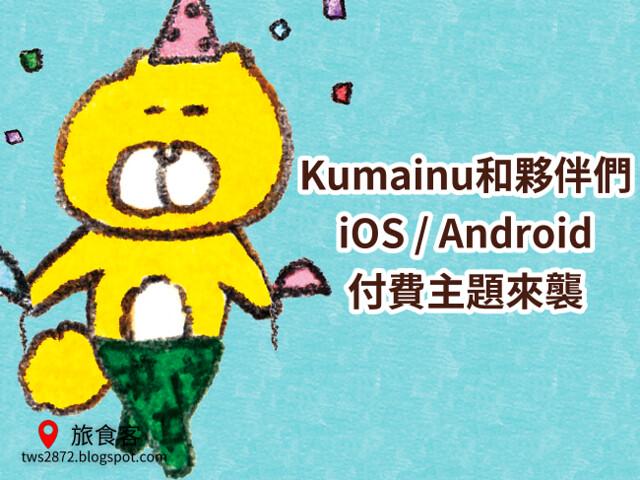 LINE 主題-Kumainu和夥伴們