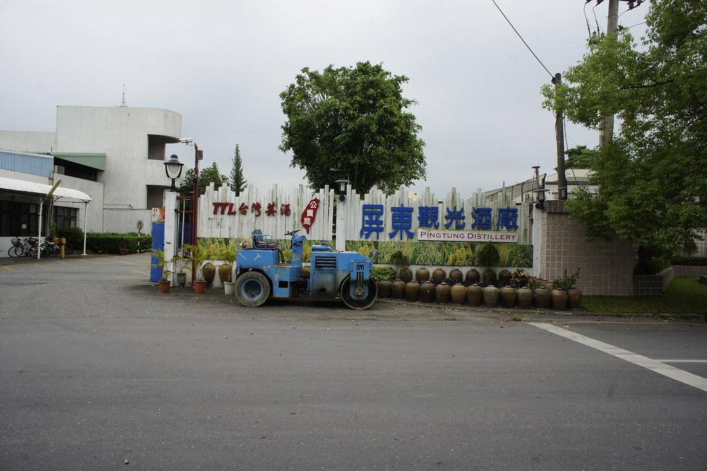 屏東觀光酒廠 (67)