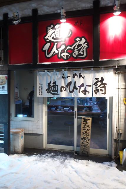 麺のひな詩 リニューアル後6回目_01