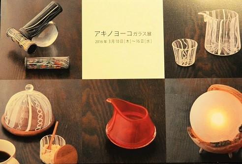 ■アキノヨーコガラス展■池袋東武