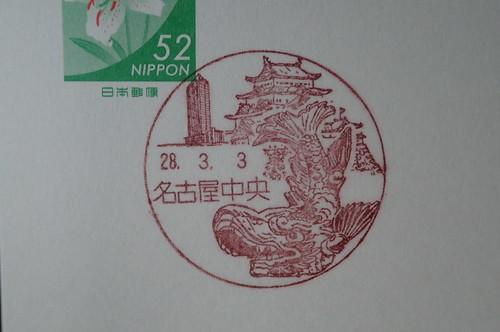 名古屋中央の風景印
