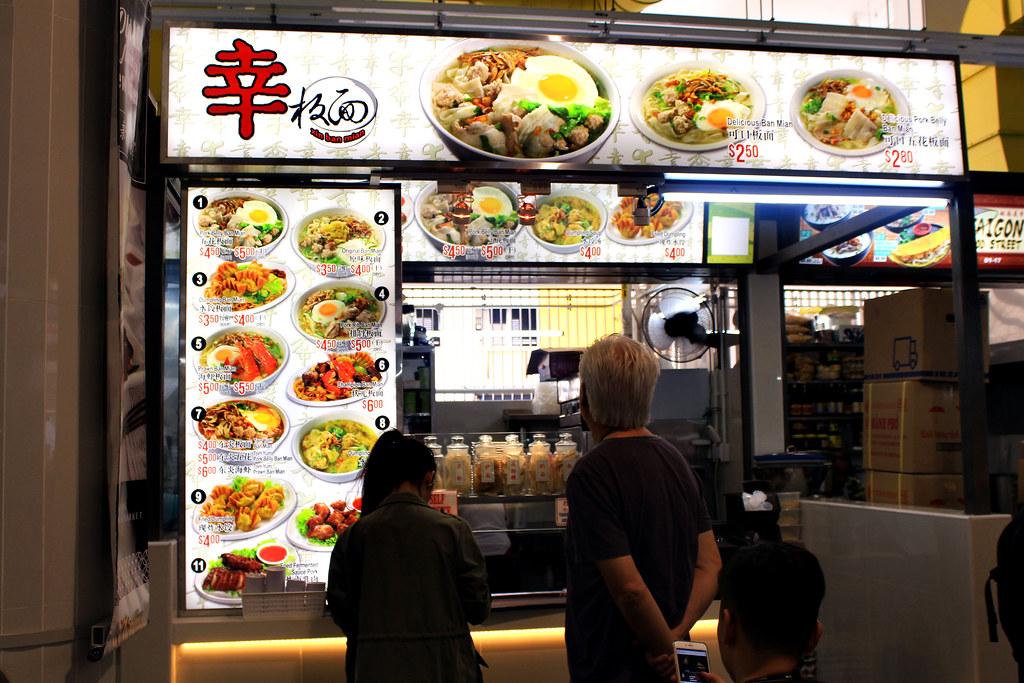 Bukit Panjang Hawker Centre: Xin Ban Mian Store Front