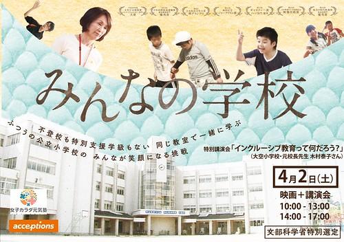 20160402ーminna-movie
