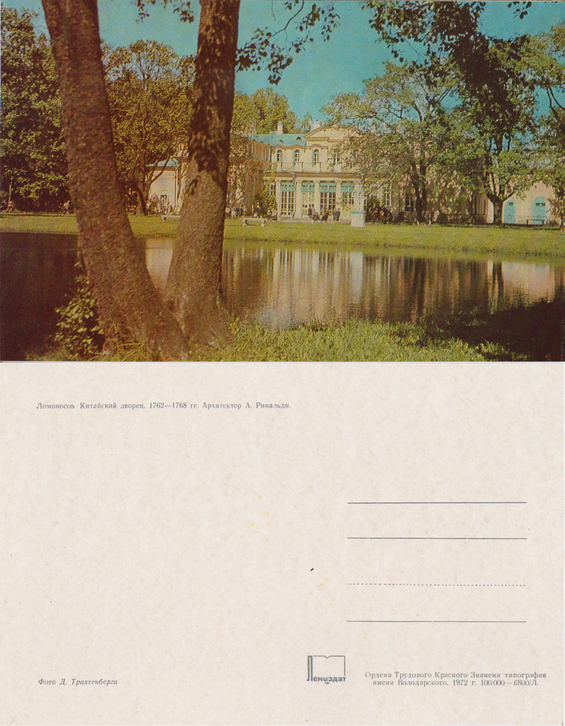 1979《列宁格勒州各地》明信片17