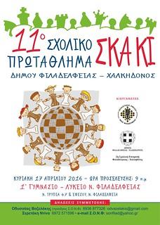 11o Σχολικό Πρωτάθλημα Σκάκι Φιλαδέλφειας - Χαλκηδόνας