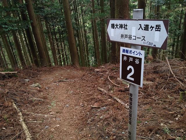入道ヶ岳 井戸谷 通報ポイント2