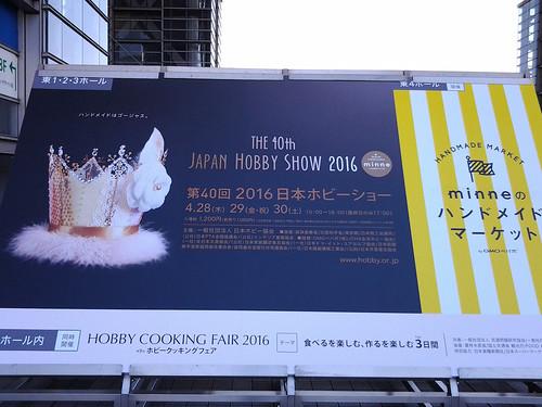 2016日本ホビーショー ビッグサイト入口看板