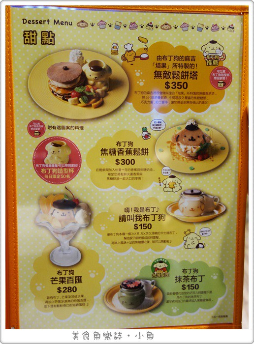 【台北信義】布丁狗餐廳POMPOMPURIN Cafe/ATT4FUN @魚樂分享誌