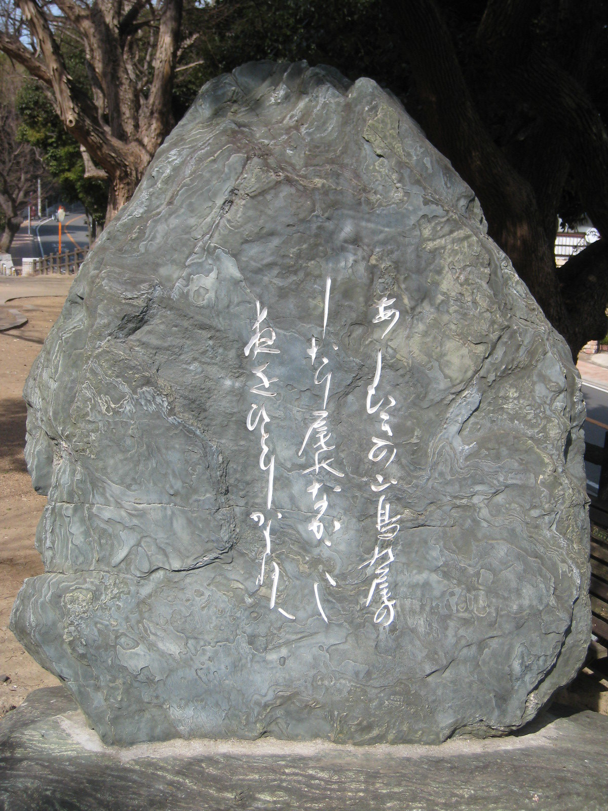 Poem Stone in Kakinomoto Shrine, Akashi.