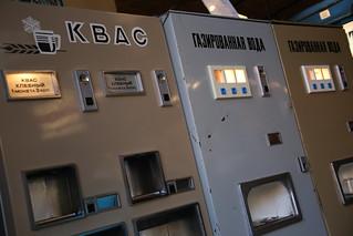 Kvas at Soviet Arcade Museum