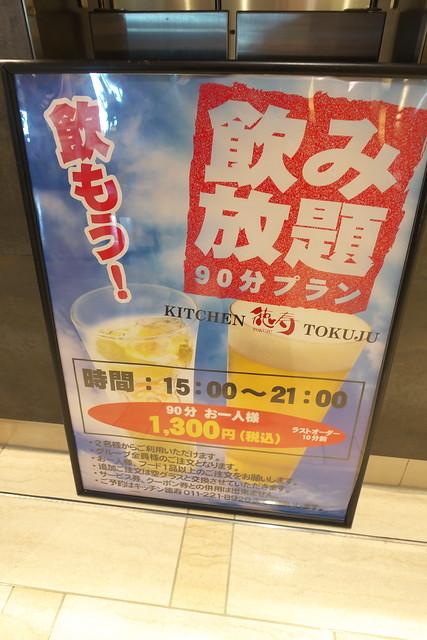 キッチン徳寿_11