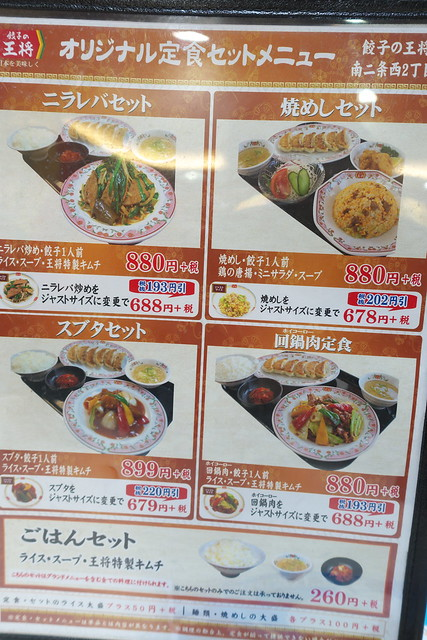 餃子の王将3回目_10