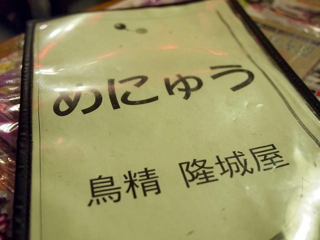 2016.1.30 隆城屋