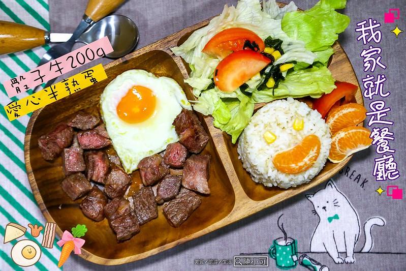 愛上新鮮,食譜料理生活,骰子牛 @陳小可的吃喝玩樂