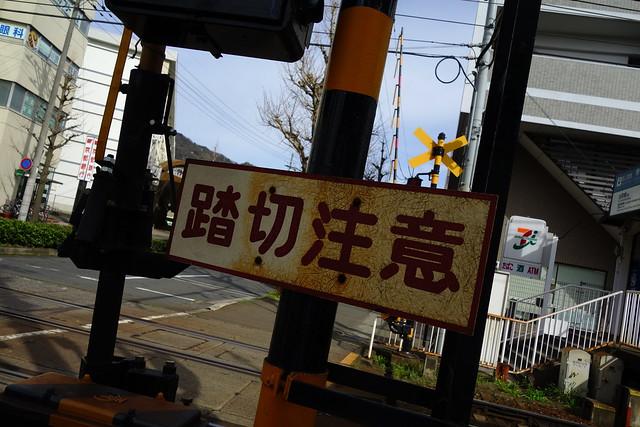 2016/04 踏切注意