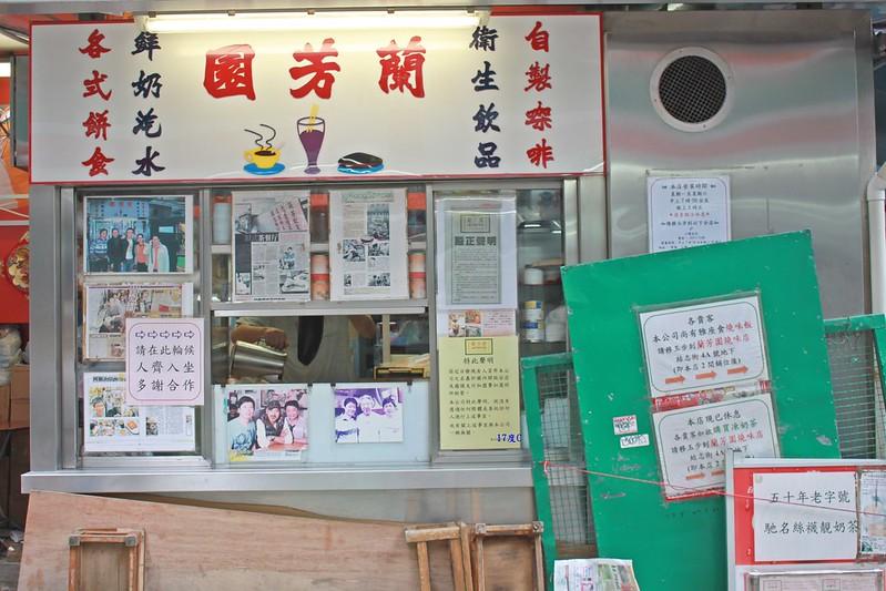香港-中環蘭芳園-17度C隨拍 (3)