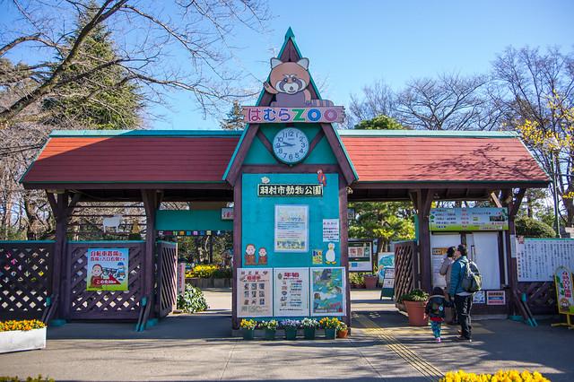 羽村市動物園