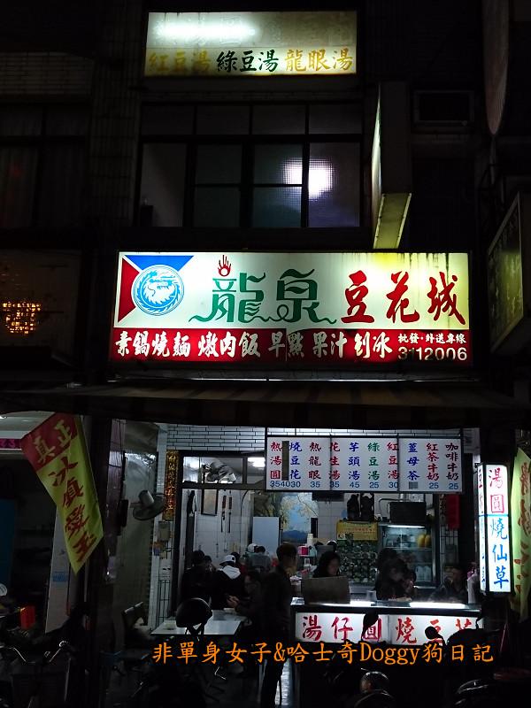 高雄濰克早午餐&吉林街熱河街夜市美食26